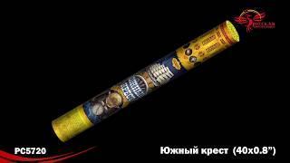 """Римские свечи РС5720 Южный крест (0,8"""" х 40)"""