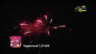 """Батарея салютов """"Чудесный""""   """"Урал Салют"""""""