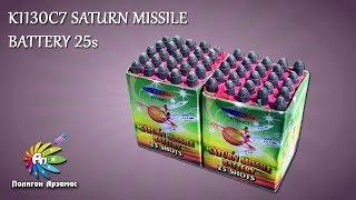 "SATURN MISSILE BATTERY 25s батарея ракет  0,2""х25"
