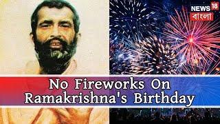 Years Of Tradition Broken; No Fireworks On Ramakrishna's Birthday In Belur Math