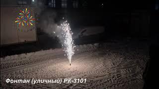 Фонтан профессиональный (уличный) РК 3101