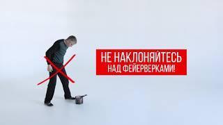 МЧС Фейерверки