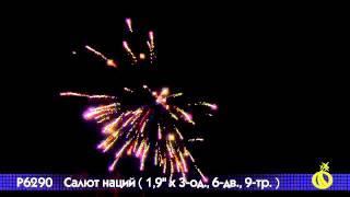 Фестивальные шары Салют наций - 18 залпов (Р6290)