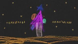 Елена Темникова - Новогодняя (Official audio)