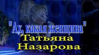 ТАТЬЯНА НАЗАРОВА - «АХ, КАКАЯ ЖЕНЩИНА!» (Фристайл). Концерт-бенефис 2005 (живой звук)