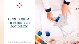 Новогодние игрушки от  Bondibon 2020.  Валентина Паевская