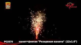 """Фонтан Русская пиротехника РС2570 Резервная валюта (1,0""""х12)"""