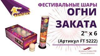 Фестивальные шары ОГНИ ЗАКАТА 2'' FT 5222