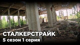 16-й СЕКТОР [СТАЛКЕРСТРАЙК] 1 Серия 5 Сезон