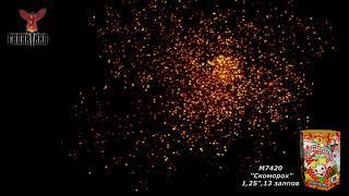 """Фейерверк Скоморох (1,25""""х13) M7420 Галактика"""