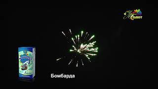 """Фестивальные шары Бомбарда  """"Урал Салют"""""""