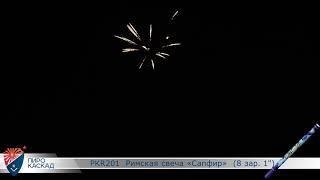 PKR201  Римская свеча «Сапфир»  8 зар  1