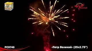 "Батарея салютов Русская пиротехника РС9740 Петр Великий (2,75""х25)"