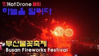 부산불꽃축제 드론영상/광안리/Busan Fireworks Festival Drone video/Gwangali Beach/Busan/Korea [하늘을 달리다]
