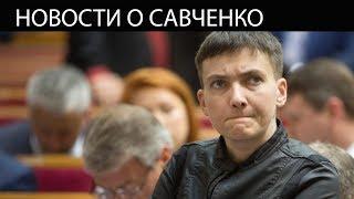 Дело Савченко, новые подробности, новые факты
