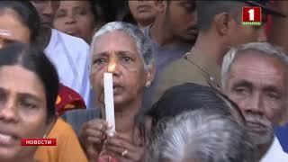 На Шри-Ланке сегодня день траура по погибшим в воскресных терактах