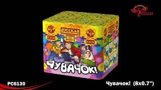 Салют РС6130 Чувачок - Русская пиротехника