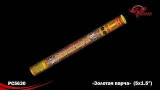 Римская свеча - Золотая парча