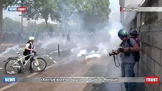 """Полиция Франции применила слезоточивый газпротив """"желтых жилетов"""""""