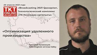 Григорий Арзамасцев: «Оптимизация удаленного производства»