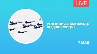 Репетиция авиапарада ко Дню Победы. Онлайн-трансляция