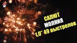 """Салют """"Молния"""" FP-B205 (фейерверк 49 выстрелов, калибр 1"""")"""