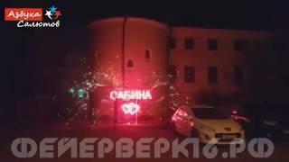 Горящие буквы Наземная пиротехника Казань