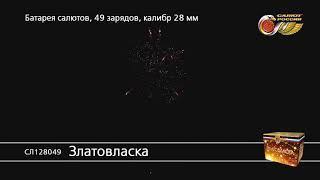 СЛ128049 Златовласка Батарея салютов