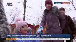 Более сотни праздничных мероприятий пройдут в Люберцах