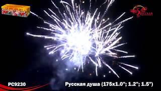 PC 9230 Русская душа
