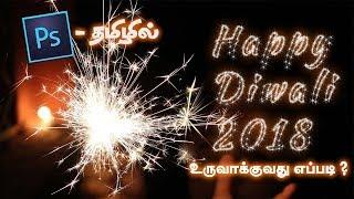 How to Create Fireworks Text in Photoshop Tamil