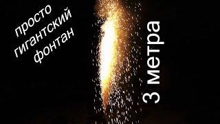 ФОНТАН. FOUNTAIN