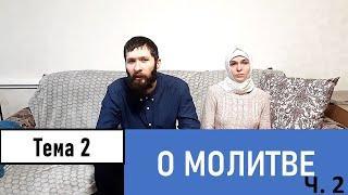 """О МОЛИТВЕ.  Курс занятий """"К истинному Православию"""" Тема 2. 2 часть."""