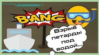 Взрыв петарды на дне ванны )))GoPro 7 испытания на погружение.