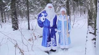 Заказать Деда Мороза и Снегурочку на дом / школу или детский сад / ресторан в Москве и МО