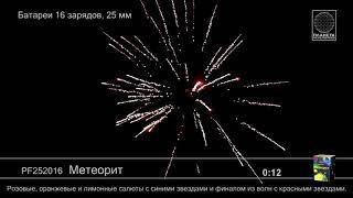 PF252016  Метеорит