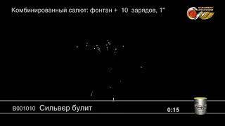 В001010 Сильвер булит Батарея салютов с фонтаном 10 залпов высотой до 25 м, калибром 1 дюйм