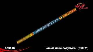 """PC5110  Римские свечи Алмазные сосульки 5х0.7"""" производитель Русской Пиротехники"""