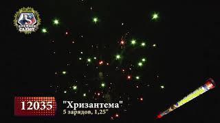 Римские свечи Премьер Салют, Хризантема, 5 залпов, 1 шт, 12035