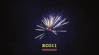 RC011 ПИРОШОУ 8 выстрелов, 25 5 мм
