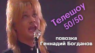 Геннадий Богданов и группа Русские - Повозка