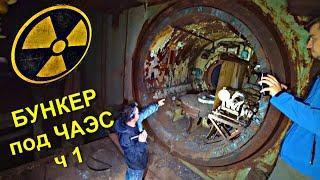 ✅Поиски секретного тоннеля под Чернобыльский Реактор с Супер Сус ☢ Нашли Хранилище Ядерных Отходов