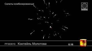 PF003010 Коктейль Молотова