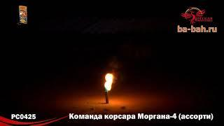 Петарды РС025 / РС0425 Команда корсара Моргана 4 / Корсар-4 ассорти (блок)