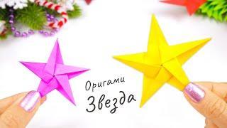 Оригами ЗВЕЗДА из бумаги своими руками | DIY на Новый год | Origami Paper Star
