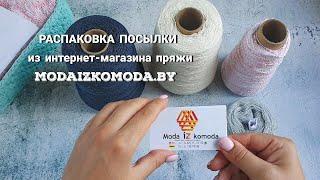 РАСПАКОВКА ПОСЫЛКИ из интернет-магазина пряжи modaizkomoda.by