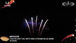 МПЛ223 Фейерверк веерный ряд SILVER TAIL WITH RED STROBE BLUE MINE