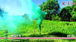 Цветной дым зеленый. www.isalutov.ru тел.: (423) 292-43-53