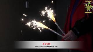 F0410 ФОНТАН НАСТОЛЬНЫЙ XL