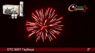 Фестивальные шары Гаубица (ОТС 6007)